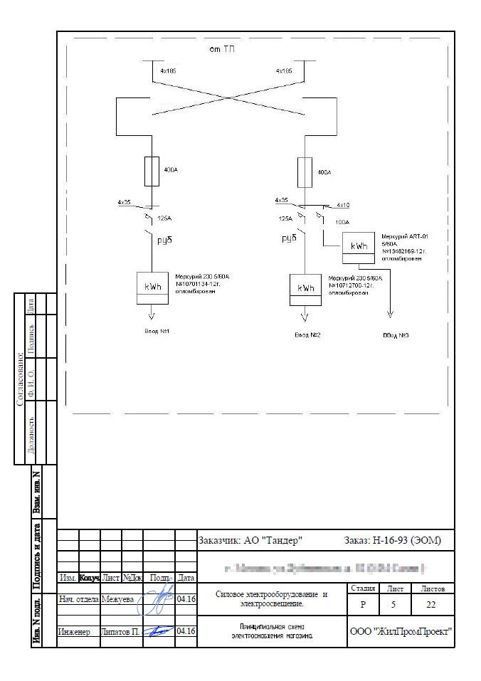 Проект Электроснабжения Поликлиники